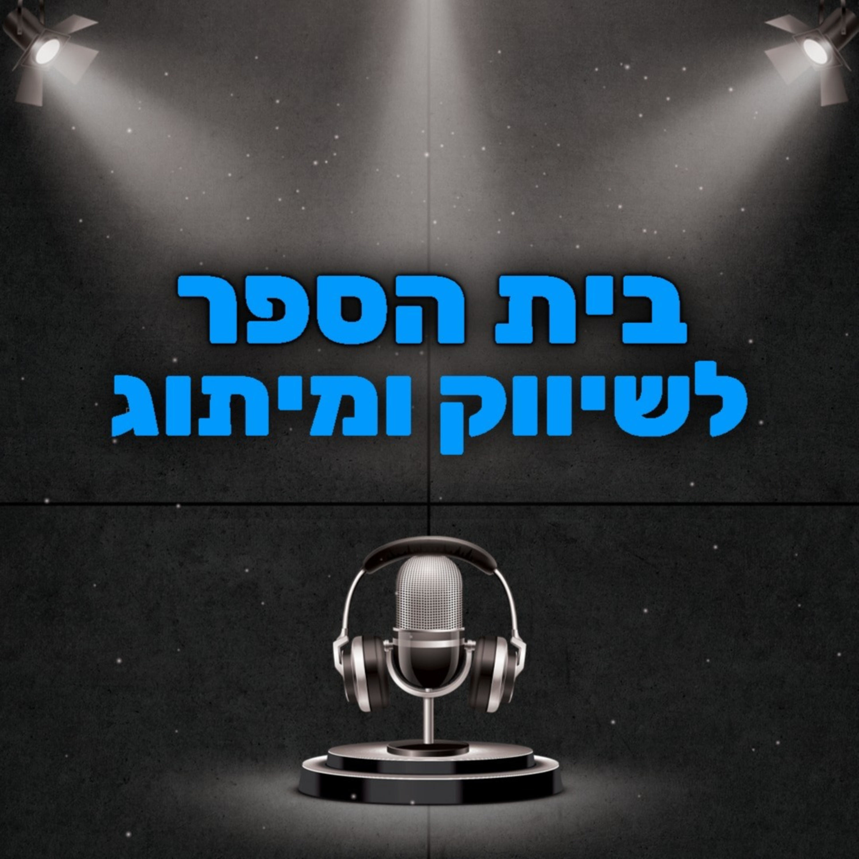 קידום ממומן | פודקאסט שיווק דיגיטלי | דניאל טאובה ושגיא ירדני | סודות השיווק של ויז'ן פרק 9