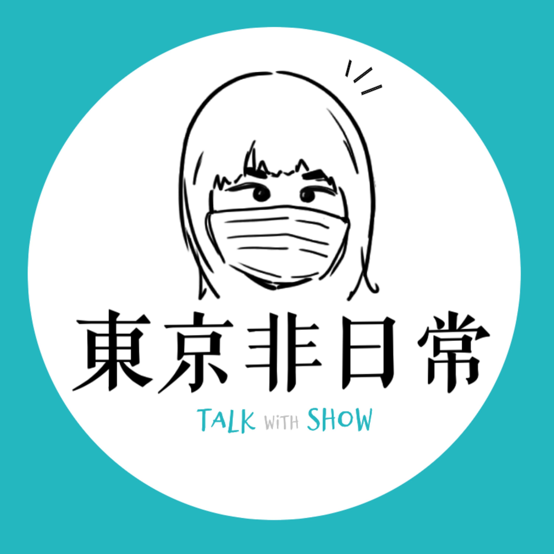 EP.13 春天尾巴的旅行筆記+好久不見近況update!
