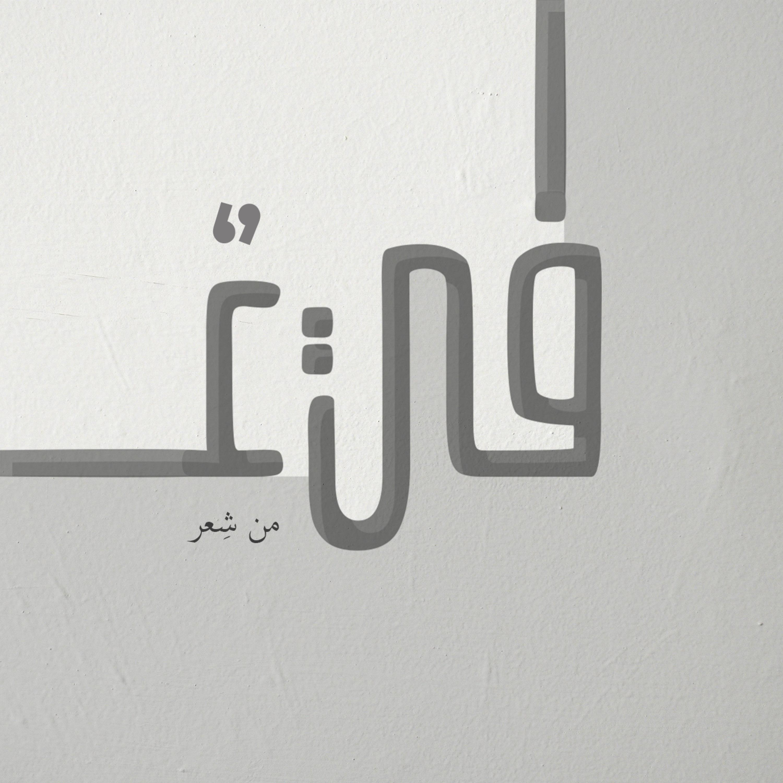 أحمد مطر - قصيدة الممكن والمستحيل