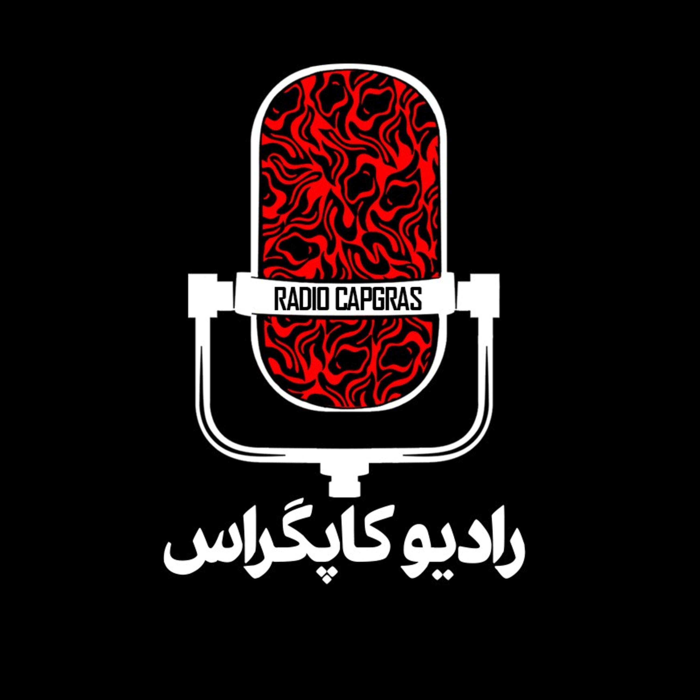 رادیو کاپگراس   RADIO CAPGRAS
