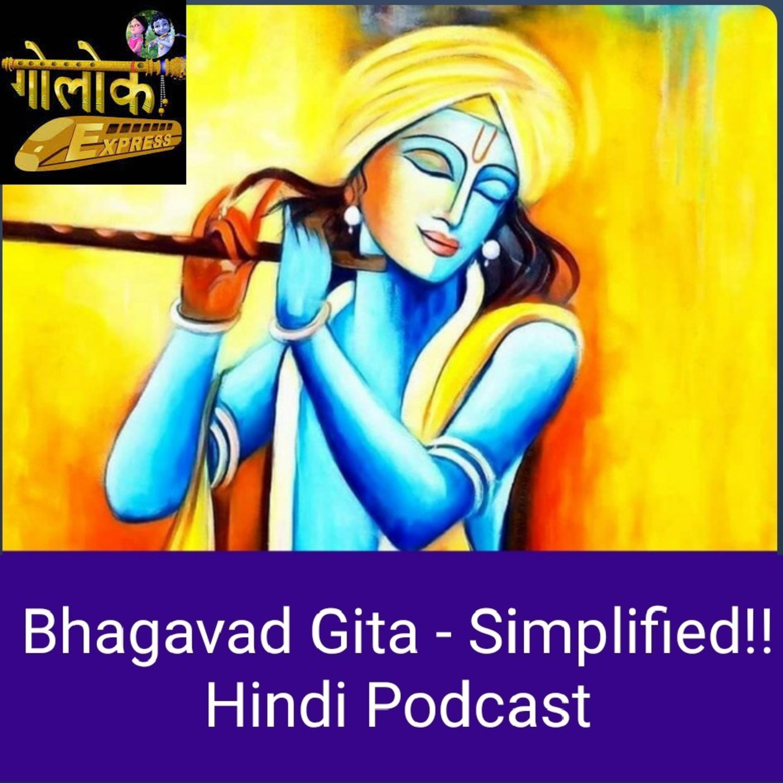 Spiritual Gupshup - सरल भगवद् गीता - Bhagavad Gita Simplified (Hindi Podcast) !!