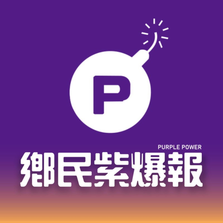 Purple Power 鄉民紫爆報EP48 香菜皮蛋豬血糕、雞佛仔披薩、乖乖拉麵,怪味暗黑料理陪你拉一夏!