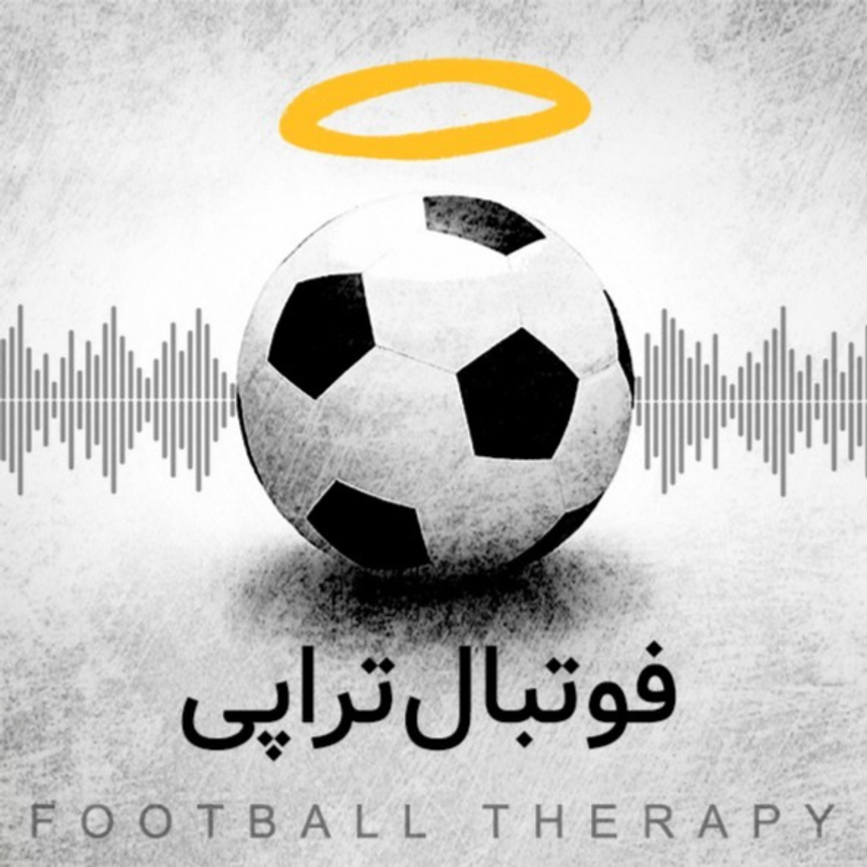 فوتبال تراپی|FootballTherapy