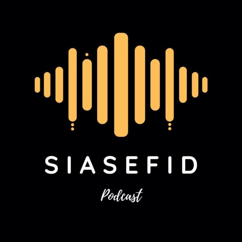 Siasefid Podcast | سیاسفید