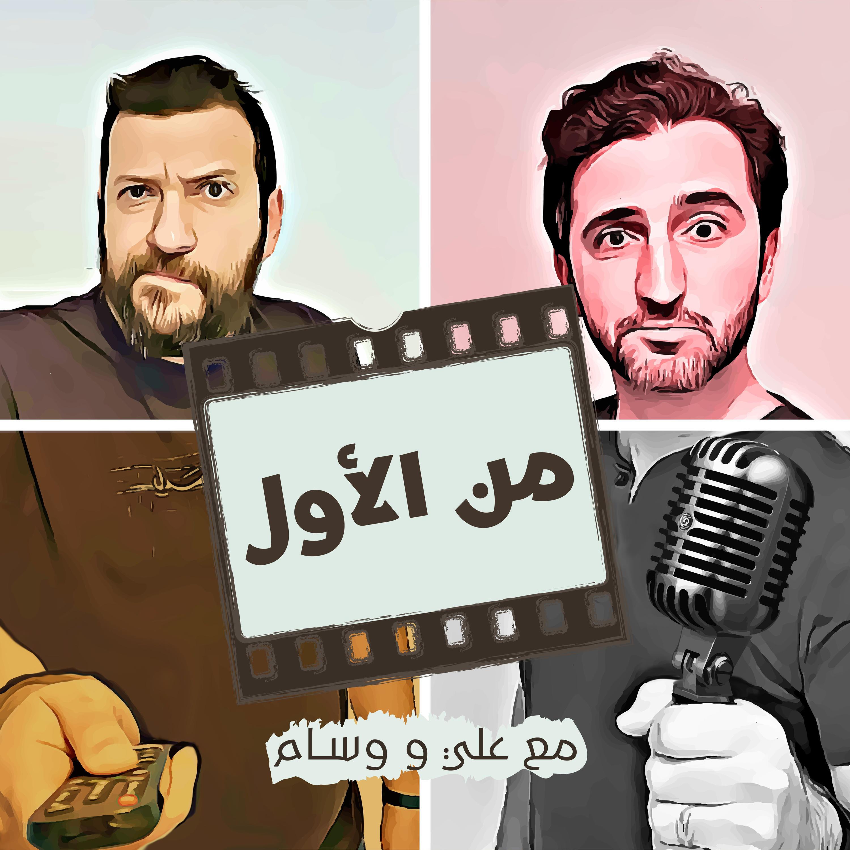 Min El Awal Podcast   من الأول
