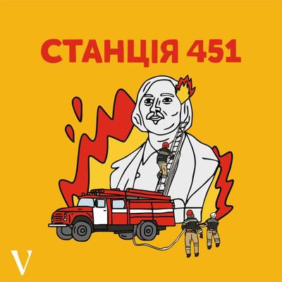 #7 Микола Хвильовий. Я — вірю!