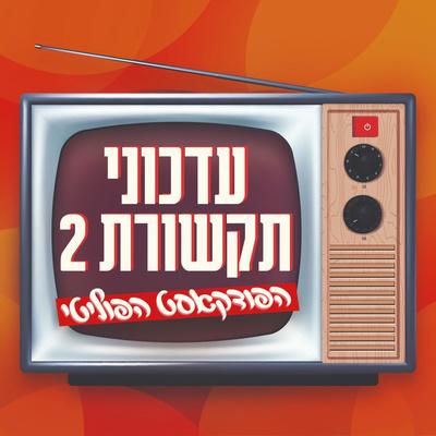 עונה 2, פרק 3   אורחים: עטרה גרמן ונדב אלימלך