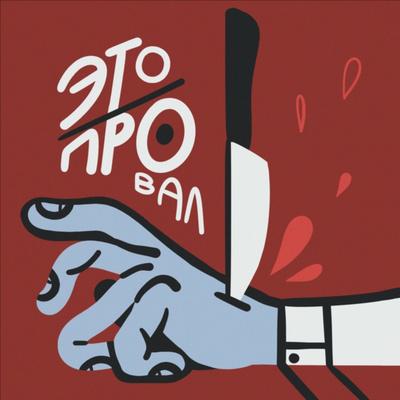 Роман Ершов (Askona Life Group): стартапы, бизнесовые факапы и особенности национального увольнения