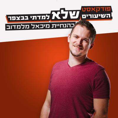 """הדרך להיות ראש העיר הפופלרי בישראל – ראש עיירית ב""""ש רוביק דנילוביץ   #66"""