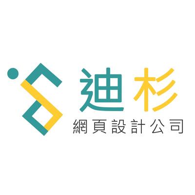 迪杉網頁設計公司: #TOP1台南網頁設計公司【最佳售後服務 ... - cover