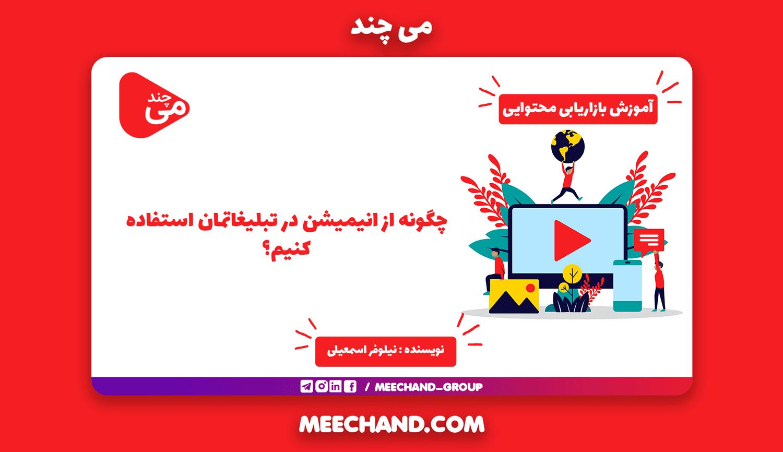چگونه از انیمیشن در تبلیغاتمان استفاده کنیم؟