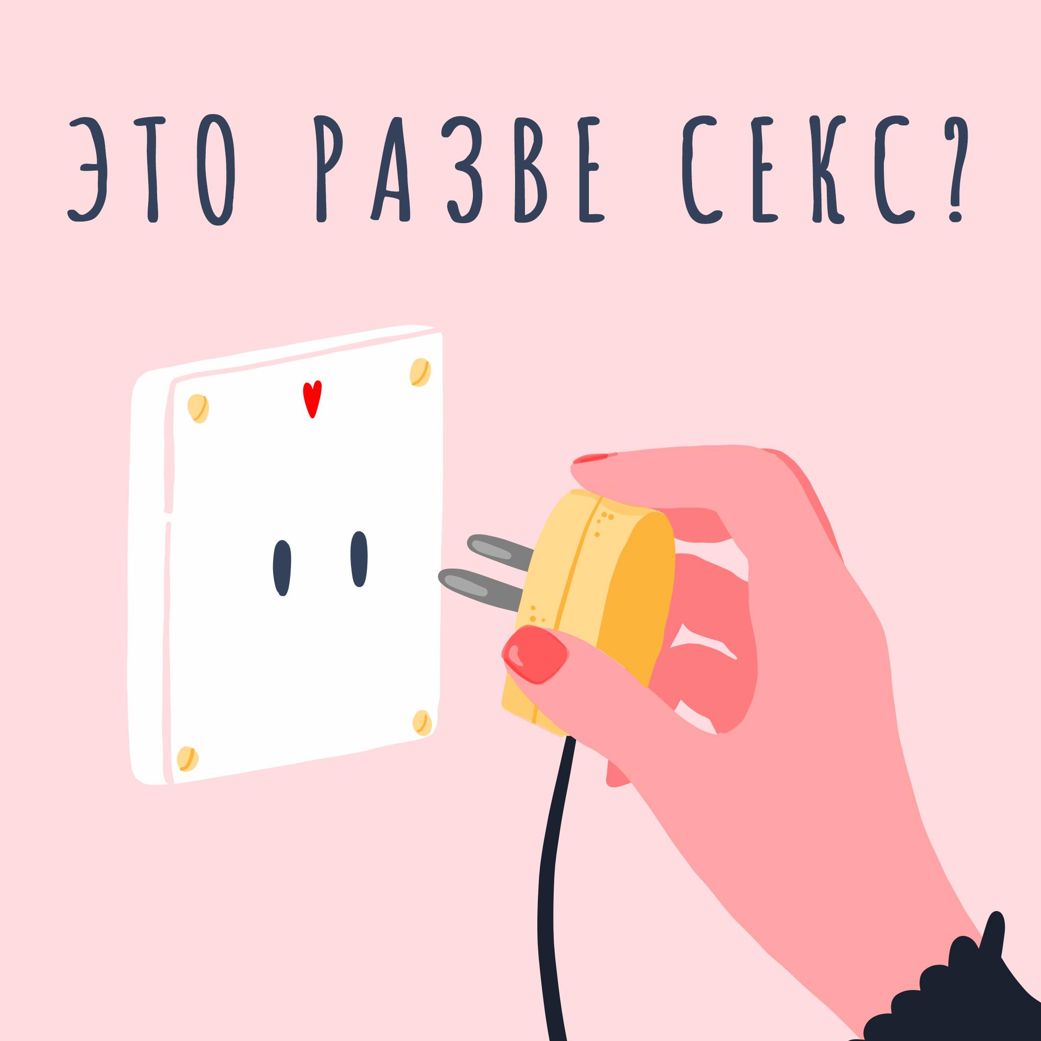 Сидим дома: этика секса в онлайне