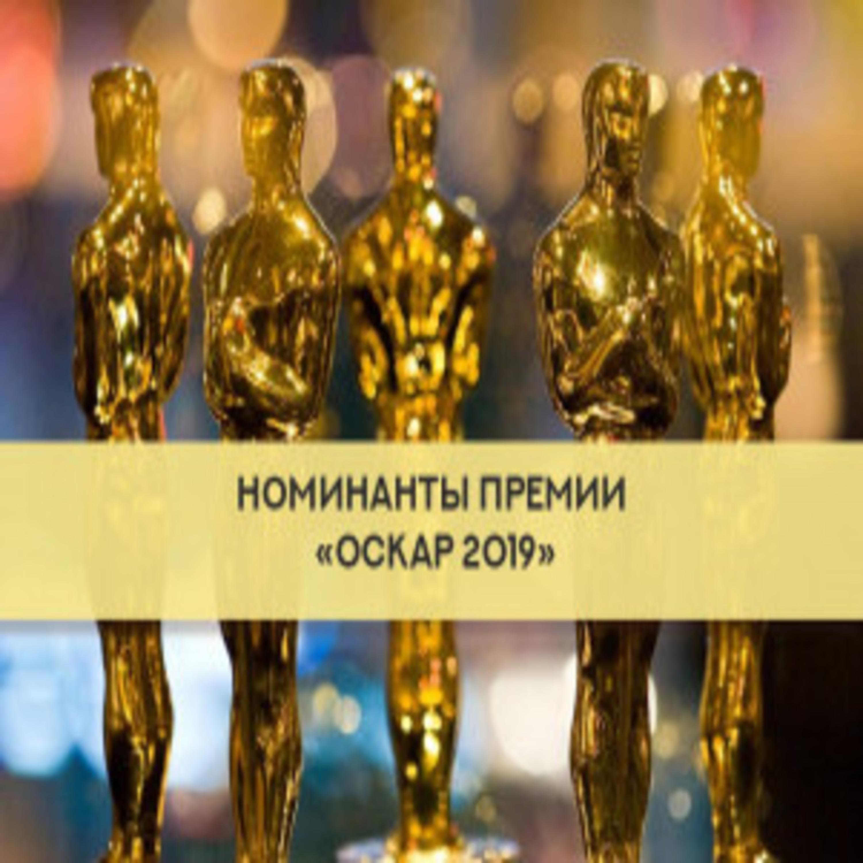 S6.02. Новости + прогнозы Оскара 2019