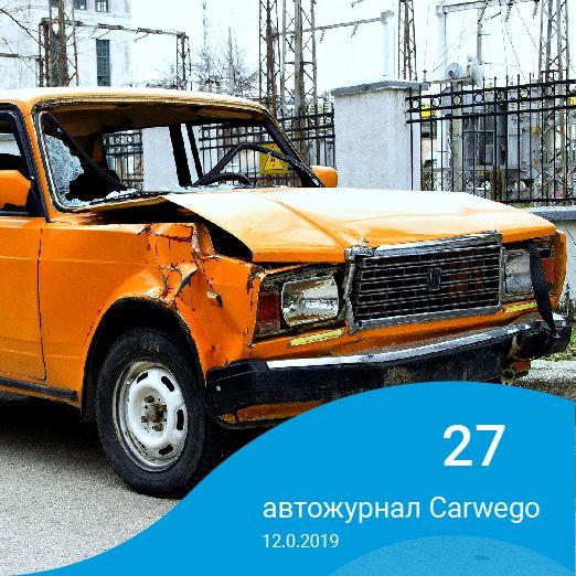 Самые аварийные авто в России, ПДД ужесточат наказание, Tesla научат объезжать ямы