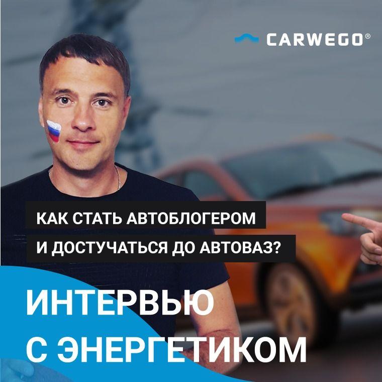 Гость Сергей Энергетик. Как стать автоблогером и Лада Веста прорыв АвтоВаза