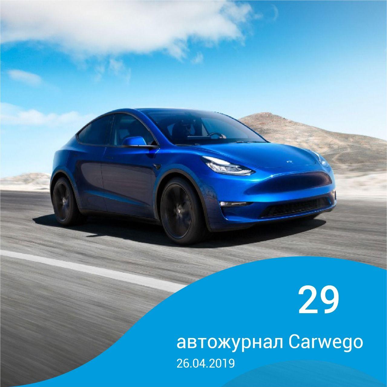 Где дешевле «переобуться», беспилотное такси Tesla и нейронная сеть парковок в РБ