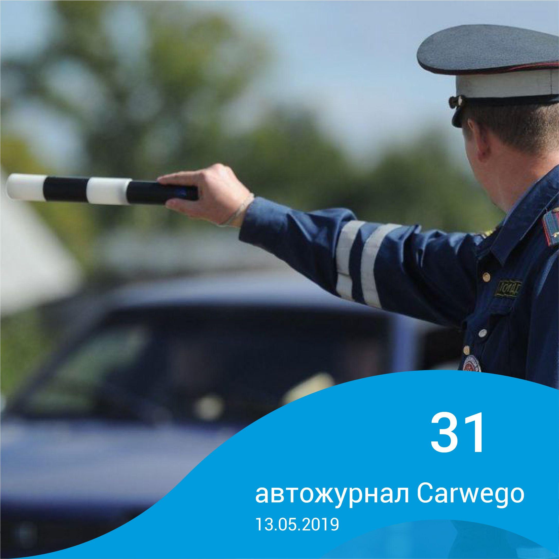 Самые угоняемые авто в России, штраф за превышение скорости, Китай начнет экспортировать б/у авто