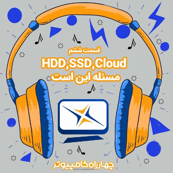 ششم - HDD,SSD,Cloud مسئله این است