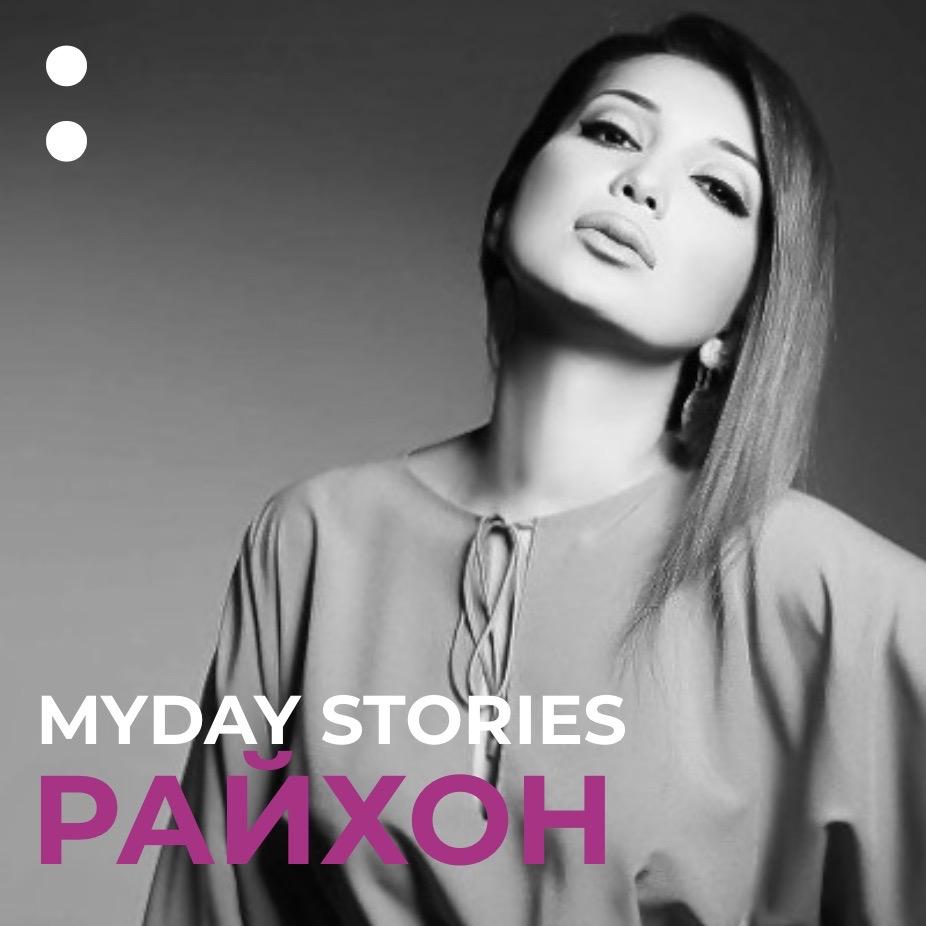 3.Райхон в проекте MYDAY STORIES