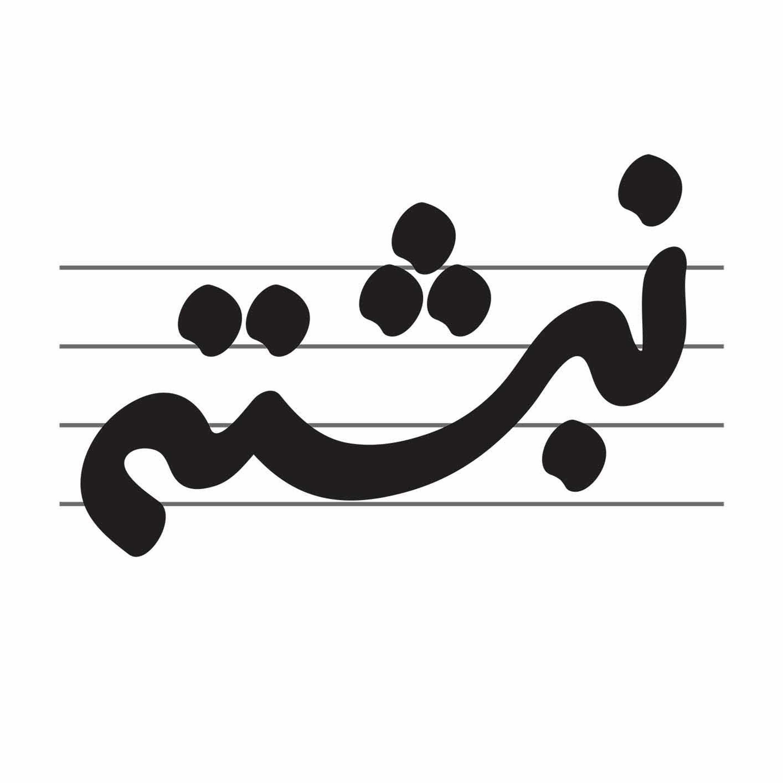 اپیزود هفتم | بهمن فرسی