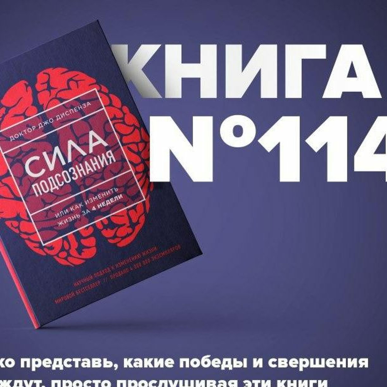 Книга #114 - Сила подсознания, или Как изменить жизнь за 4 недели. Джо Диспенза. Развивай свой мозг