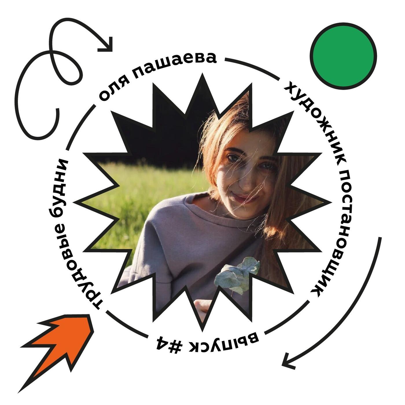 Оля Пашаева - художник-постановщик. Рассказала про работу в театре, кино, рекламе и клипах.