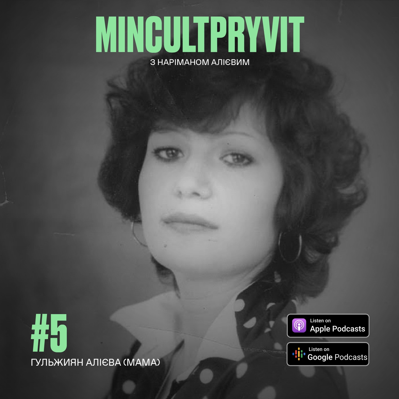 #5 Гульжиян Алієва (Мама) || Про мат, амбіції та повернення в Крим