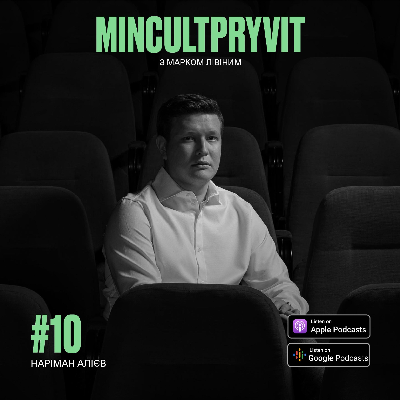 #10 Наріман Алієв || Про комплекси, фаталізм та сім'ю