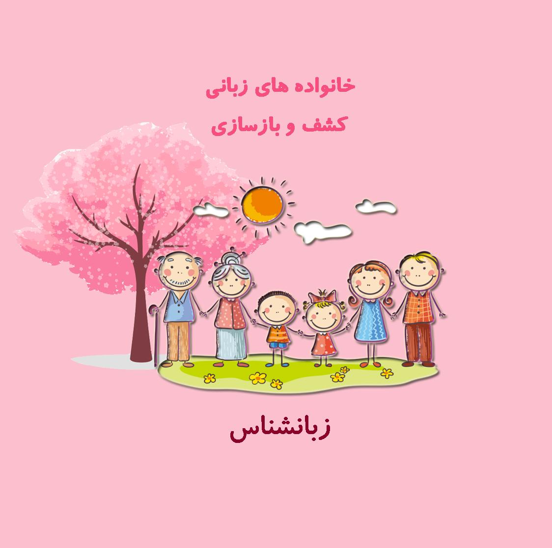 دو: خانواده های زبانی، بخش اول کشف و بازسازی