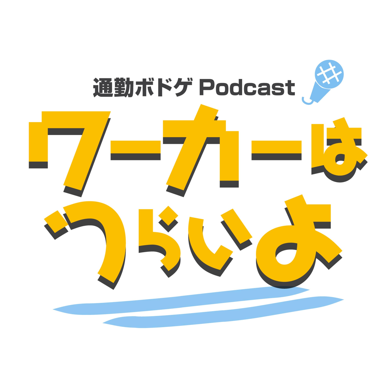 ep114:ギアイレブン(続き)