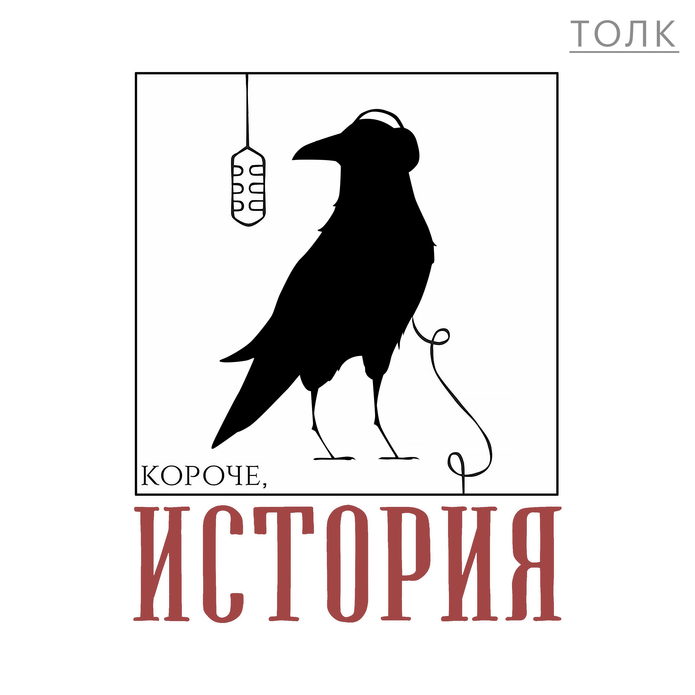 История о путешествии царевича Николая, рассказанная в такси