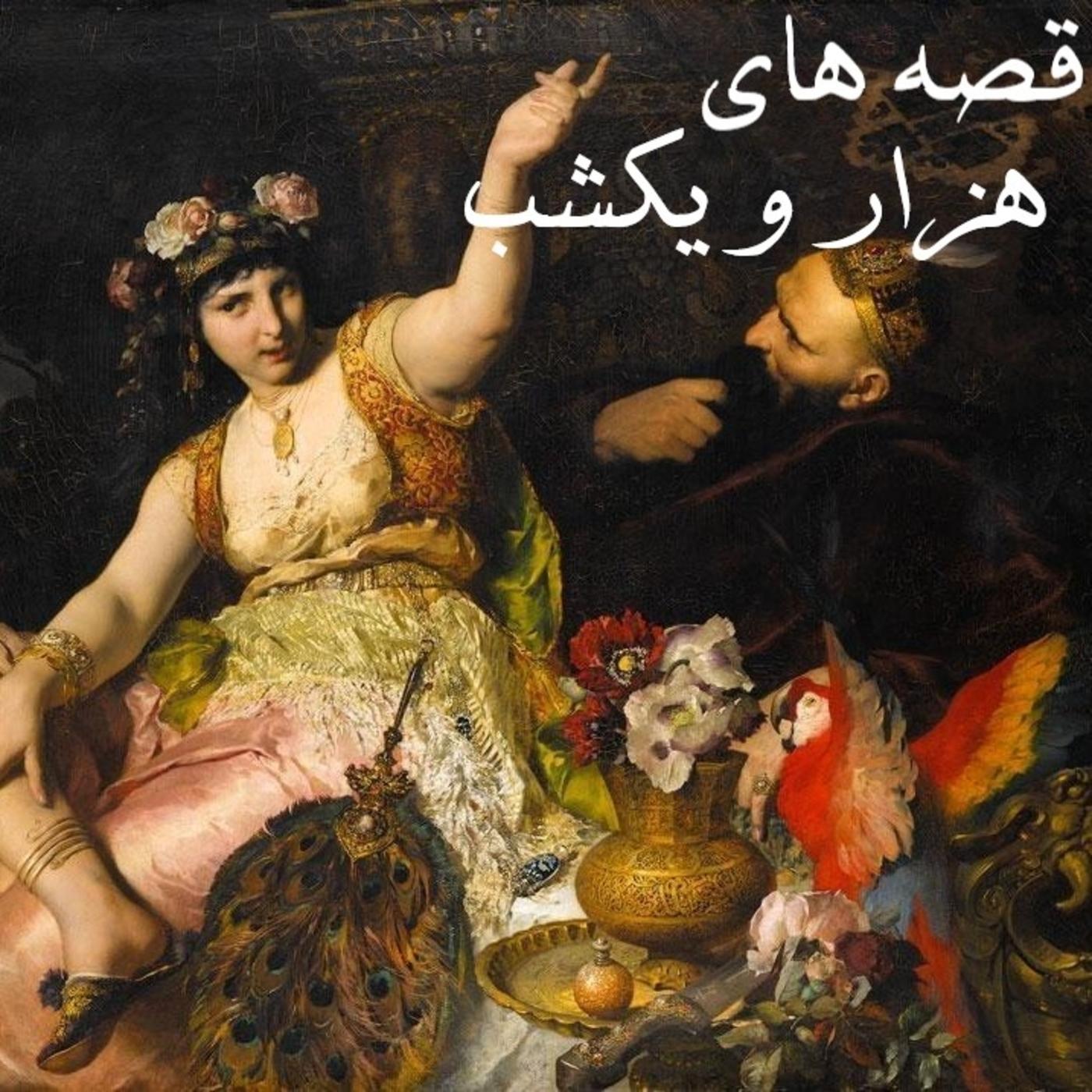 قصه های هزار و یک شب | hezaroiekshab | Hezaro Yek Shab