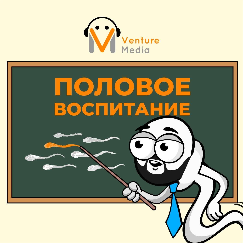 Половое воспитание:Venture Media