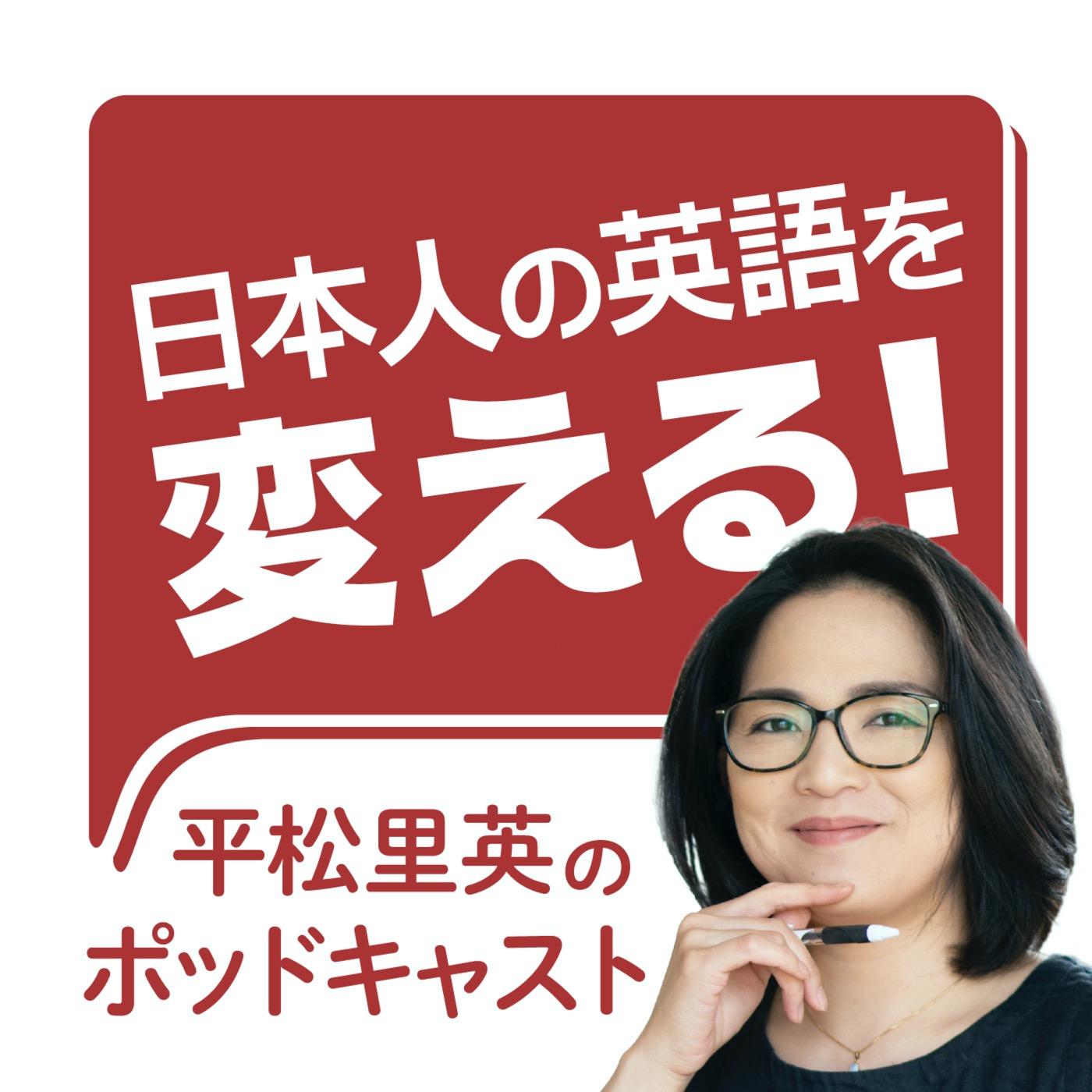 日本人の英語を変える!ポッドキャスト